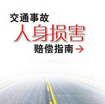 第六章 交通事故赔偿标准及赔偿项目