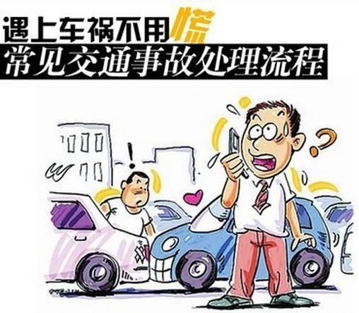 交通事故律师说法之交通事故应急方案